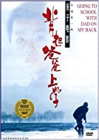 Going to School With Dad on My Back [DVD] [Import]