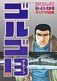 ゴルゴ13 (103) (SPコミックス)