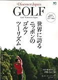 別冊Disocover Japan_GOLF 世界に誇るニッポンのゴルフツーリズム (エイムック 3671 別冊Discover Japan_GOLF)