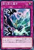 遊戯王OCG 堕ち影の蠢き ノーマル DUEA-JP072