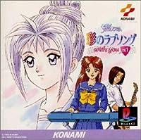 ときめきメモリアル~彩のラブソング with you(1)