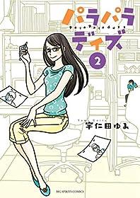 パラパラデイズ(2) (ビッグコミックス)