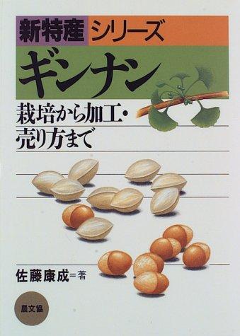 ギンナン―栽培から加工・売り方まで (新特産シリーズ)