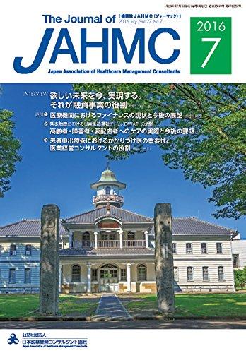 機関誌JAHMC 2016年7月号
