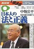 日本人の法と正義 (NHK人間講座)