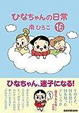 ひなちゃんの日常 16 (産経コミック) 画像