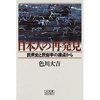 日本人の再発見―民衆史と民俗学の接点から (小学館ライブラリー)