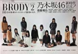 セブンネットショッピング限定版 BRODY 2017 FEBRUSRA 2 乃木坂46 新時代宣言!