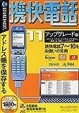 携快電話 11 アップグレード版 (スリムパッケージ版)