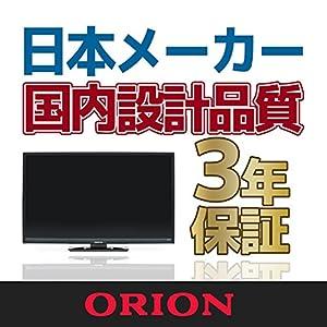 オリオン 24V型 液晶 テレビ RN-24SF10 ハイビジョン 外付けHDD裏番組録画対応  2017年モデル