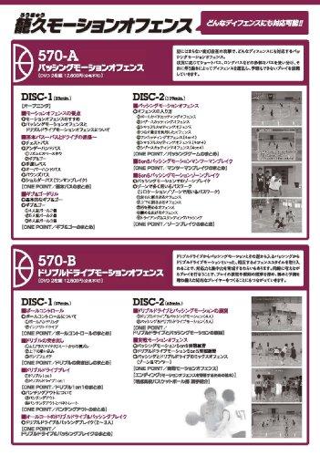 【 Amazon限定特価セット 】 佐藤久夫 籠久バスケットボールパック ( オフェンス & ディフェンス )【 Amazonオリジナルパック 】[ バスケット DVD番号 ao003 ]