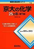 京大の化学25カ年[第5版] (難関校過去問シリーズ)