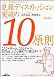 就職ディスカッション突破の10原則〈2005年〉 (きめる就職BOOKS)