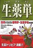 生薬単(ショウヤクタン)―語源から覚える植物学・生薬学名単語集 画像