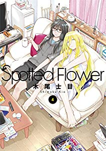 Spotted Flower 4 (楽園コミックス)