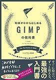 知識ゼロからはじめる GIMPの教科書 2.10対応