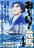 お~い!竜馬 4 (My First WIDE)