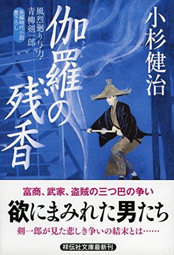 伽羅の残香 風烈廻り与力・青柳剣一郎? (祥伝社文庫)