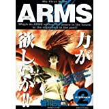ARMS 2(第2部「邂逅編」1) (My First WIDE)