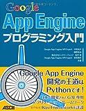 Google App Engineプログラミング入門