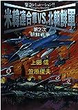 米韓連合軍vs.北朝鮮軍―第2次朝鮮戦争(緊急シミュレーション) / 上田 信 のシリーズ情報を見る