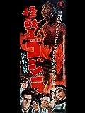 怪獣王ゴジラ(字幕版)