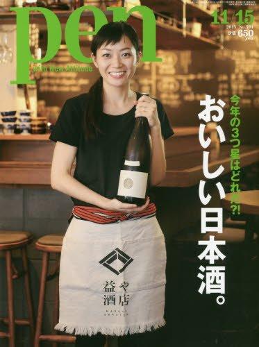 Pen(ペン) 2015年 11/15 号 [おいしい日本酒...