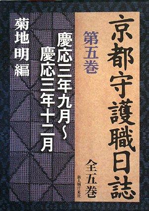 京都守護職日誌〈第5巻〉慶応三年九月~慶応三年十二月