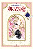 オルフェウスの窓 9 (集英社文庫―コミック版)
