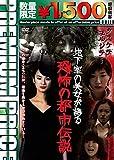 プレミアムプライス版 地下室の美女が語る恐怖の都市伝説《数量限定版》[DVD]