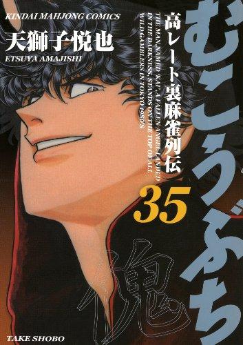 むこうぶち 高レート裏麻雀列伝(35) (近代麻雀コミックス)