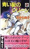 青い髪のシリーン〈2〉 (大陸ノベルス―女戦士エフェラ&ジリオラシリーズ外伝)