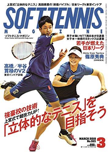 ソフトテニスマガジン 2018年 03 月号 [雑誌] -