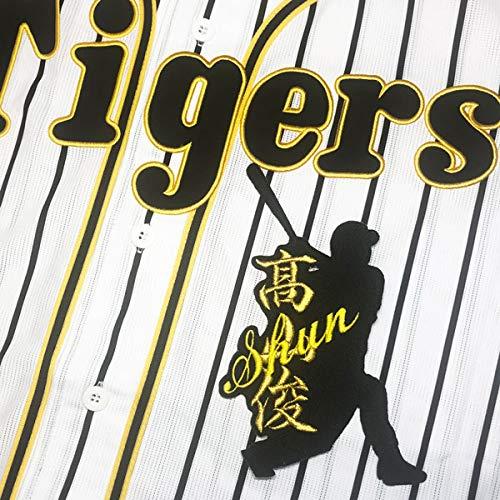 阪神タイガース 刺繍ワッペン 高山 ネーム付きシルエット ユニホーム 応援 高山俊