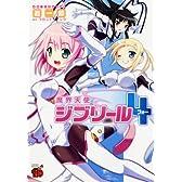 魔界天使ジブリール4 (チャンピオンREDコミックス)