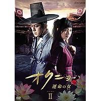 オクニョ 運命の女(ひと) DVD-BOX II