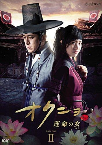 オクニョ 運命の女(ひと)DVD-BOXII[DVD]