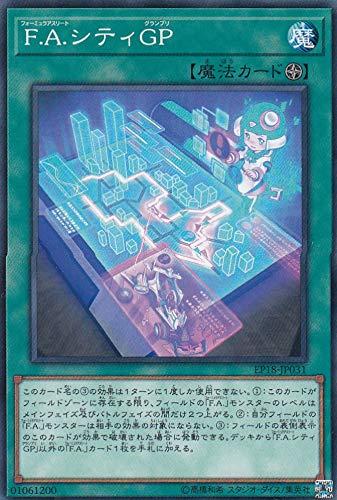 遊戯王 EP18-JP031 F.A.シティGP (日本語版 ノーマル) エクストラ・パック EXTRA PACK 2018