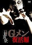 怪談新耳袋Gメン 復活編[DVD]