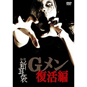 怪談新耳袋Gメン 復活編 [DVD]