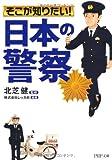 そこが知りたい!「日本の警察」 (PHP文庫)