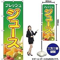 のぼり旗 フレッシュジュース 緑 YN-2333(三巻縫製 補強済み)