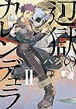 辺獄のカレンデュラ II (ダリアコミックスe)