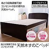 高さが調整できるコンセント付き 天然木すのこベッド シングル ダークブラウン