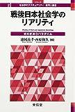 戦後日本社会学のリアリティ―せめぎあうパラダイム (シリーズ社会学のアクチュアリティ:批判と創造)