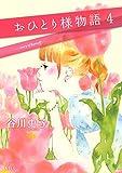 おひとり様物語(4) (Kissコミックス)