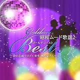 昭和 ムード歌謡 ベスト 2 CRC-1618