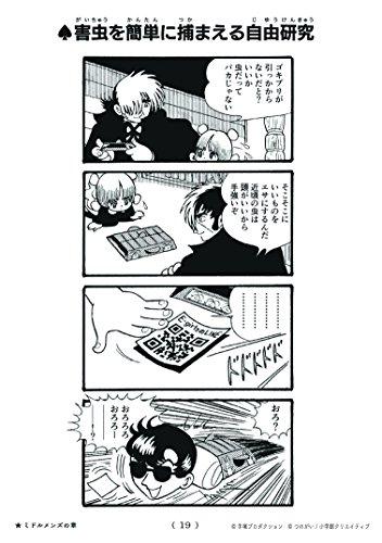 #こんなブラック・ジャックはイヤだ (エヌ・オー・コミックス)