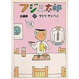 フジ三太郎名場面 (17) (朝日文庫)