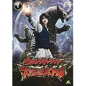 ウルトラギャラクシー 大怪獣バトル 1 [DVD]
